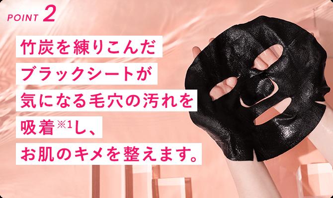 竹炭を練りこんだブラックシートが気になる毛穴の汚れを吸着※1し、お肌のキメを整えます。