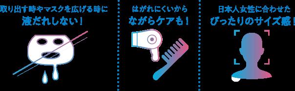 取り出す時やマスクを広げる時に液だれしない! はがれにくいからながらケアも! 日本人女性に合わせたぴったりのサイズ感!
