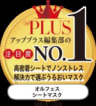 PLUS アッププラス編集部の注目度NO.1 高密着シートでノンストレス解決力で選ぶうるおいマスク オルフェスシートマスク 2021年1月度