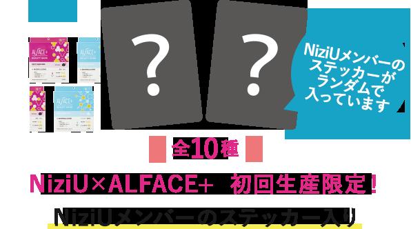 全10種 NiziU×ALFACE+ 初回生産限定!NiziU×ALFACE+ 初回生産限定! NiziUメンバーのステッカー入り