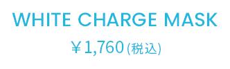 WHITE CHARGE MASK ¥1,760(税込)