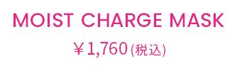 MOIST CHARGE MASK ¥1,760(税込)