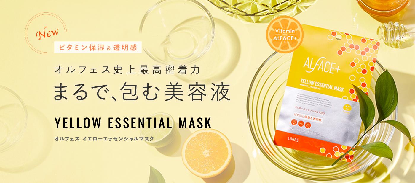 新商品_イエローエッセンシャルマスク