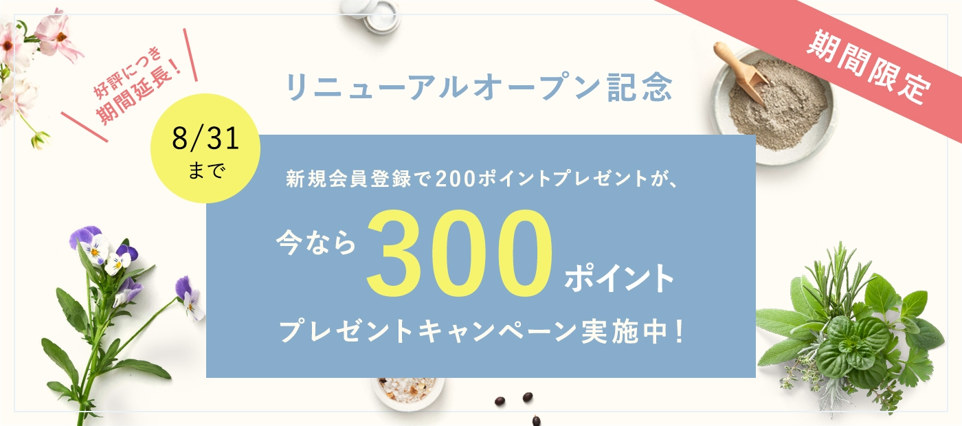 300point_campaign_extension